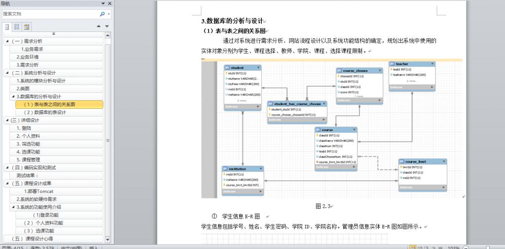 基于SSM框架的简单选课系统_计算机毕业设计