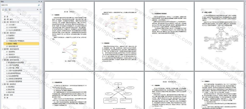 基于Java的新闻发布系统(含开题报告,参考论文)_计算机毕业设计